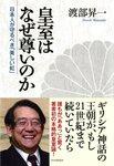 皇室はなぜ尊いのか 日本人が守るべき「美しい虹」-電子書籍