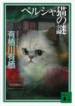 ペルシャ猫の謎-電子書籍