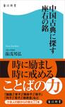 中国古典に探す座右の銘-電子書籍