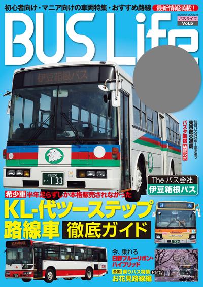 BUS Life vol.5-電子書籍