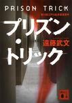 プリズン・トリック-電子書籍