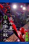 「北斗星」0文字の殺人-電子書籍