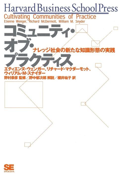 コミュニティ・オブ・プラクティス ナレッジ社会の新たな知識形態の実践-電子書籍-拡大画像