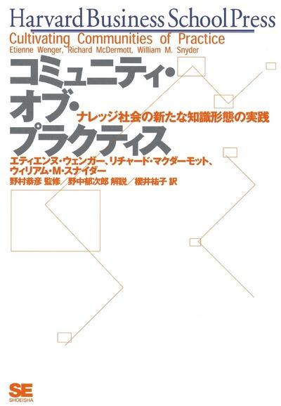 コミュニティ・オブ・プラクティス ナレッジ社会の新たな知識形態の実践-電子書籍