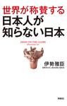 世界が称賛する 日本人が知らない日本-電子書籍