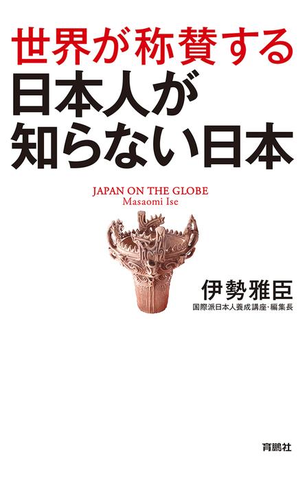 世界が称賛する 日本人が知らない日本拡大写真