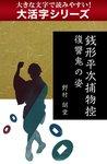 【大活字シリーズ】銭形平次捕物控 復讐鬼の姿-電子書籍