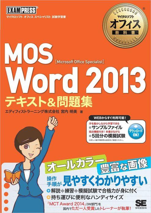 マイクロソフトオフィス教科書 MOS Word 2013 テキスト&問題集拡大写真