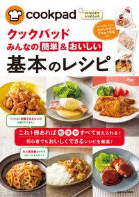 クックパッド みんなの簡単&おいしい基本のレシピ-電子書籍