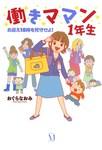 働きママン 1年生-電子書籍