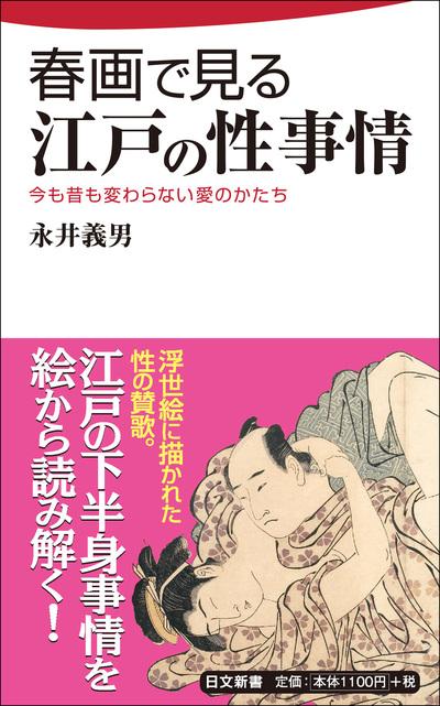 春画で見る江戸の性事情-電子書籍