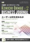大前研一ビジネスジャーナル No.2 「ユーザーは何を求めるか」-電子書籍