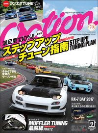 Option 2017年9月号