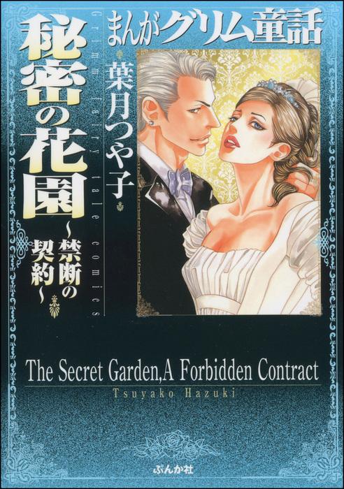 まんがグリム童話 秘密の花園~禁断の契約~拡大写真