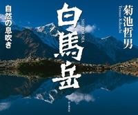 白馬岳 自然の息吹き-電子書籍