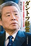 ダントツ経営―コマツが目指す「日本国籍グローバル企業」-電子書籍