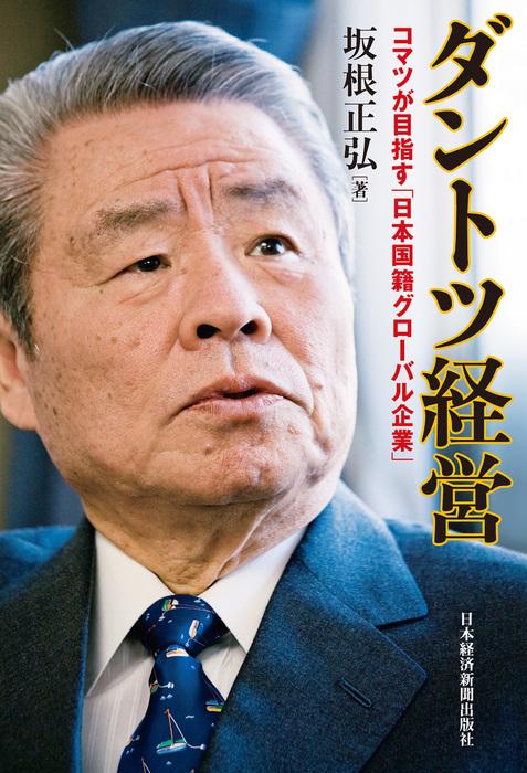 ダントツ経営―コマツが目指す「日本国籍グローバル企業」拡大写真