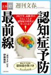 2025年、高齢者の5人に1人が認知症の時代がやってくる!? 認知症予防最前線【文春e-Books】-電子書籍