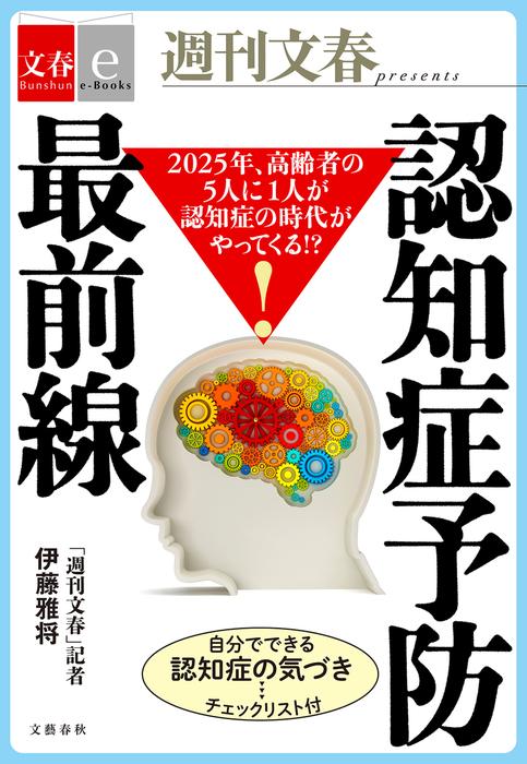 2025年、高齢者の5人に1人が認知症の時代がやってくる!? 認知症予防最前線【文春e-Books】-電子書籍-拡大画像
