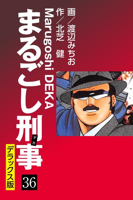 まるごし刑事 デラックス版(36)-電子書籍-拡大画像