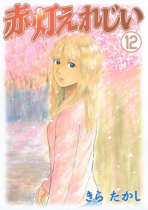 赤灯えれじい(12)-電子書籍-拡大画像