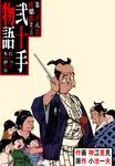 弐十手物語38 片葉恋-電子書籍