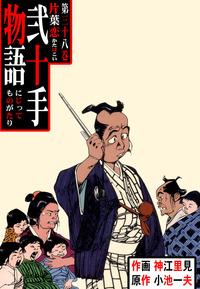 弐十手物語(38)