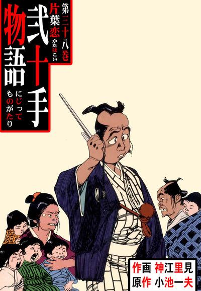 弐十手物語(38)-電子書籍