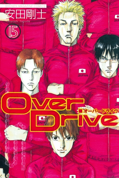 Over Drive(15)-電子書籍