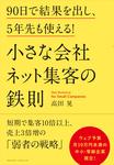 小さな会社 ネット集客の鉄則-電子書籍