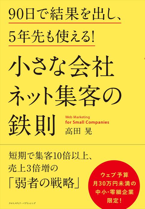 小さな会社 ネット集客の鉄則-電子書籍-拡大画像