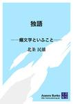 独語 ――癩文学といふこと――-電子書籍