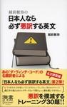 越前敏弥の日本人なら必ず悪訳する英文-電子書籍