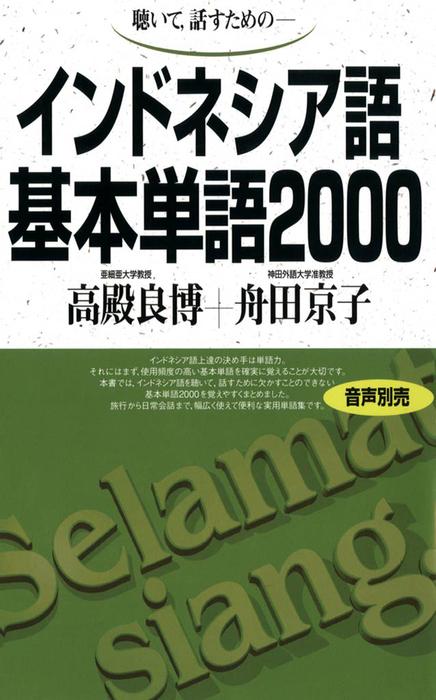 聴いて、話すための インドネシア語基本単語2000-電子書籍-拡大画像