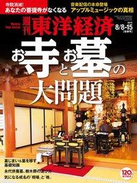 週刊東洋経済 2015年8月8日-15日合併号