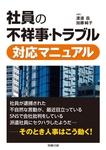 社員の不祥事・トラブル対応マニュアル-電子書籍