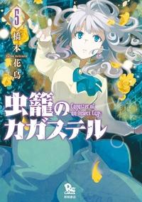 虫籠のカガステル(5)【特典ペーパー付き】