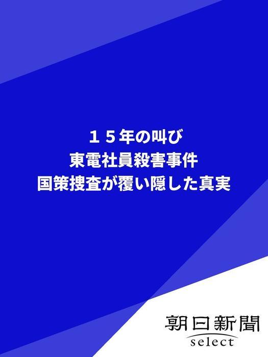 15年の叫び 東電社員殺害事件 国策捜査が覆い隠した真実拡大写真