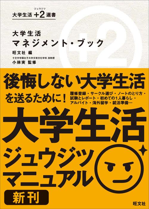 大学生活マネジメント・ブック拡大写真