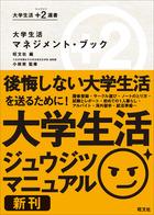 大学生活+2(ジュウジツ)選書