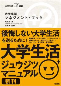 大学生活マネジメント・ブック-電子書籍