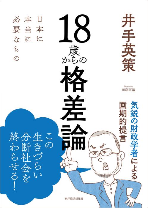 18歳からの格差論―日本に本当に必要なもの-電子書籍-拡大画像