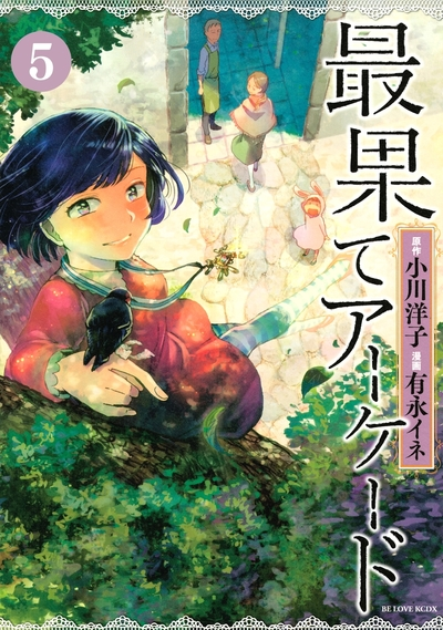 最果てアーケード 分冊版(5)-電子書籍