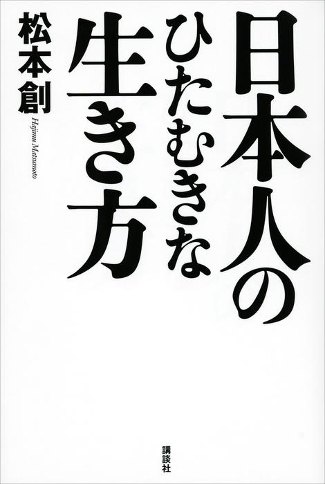 日本人のひたむきな生き方-電子書籍-拡大画像