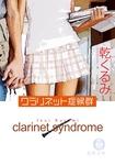 クラリネット症候群-電子書籍