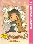 猫マスターへの道【期間限定試し読み増量】