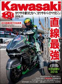 Kawasaki【カワサキバイクマガジン】2016年11月号-電子書籍