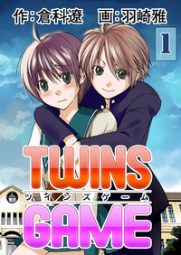 TWINS GAME 1巻