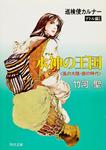 巡検使カルナー デトル編I 水神の王国 〈風の大陸・銀の時代〉-電子書籍