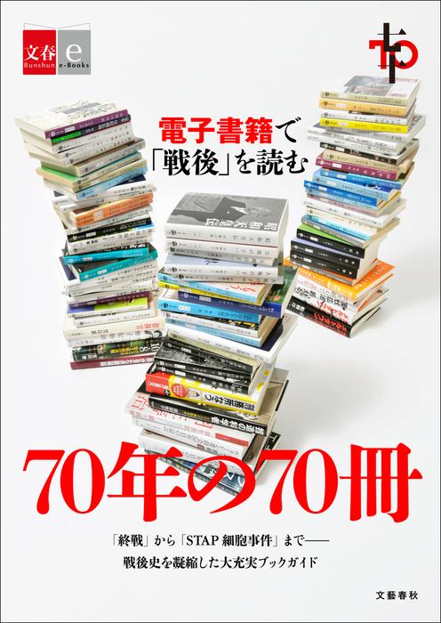 70年の70冊 電子書籍で「戦後」を読む【文春e-Books】拡大写真